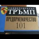 """""""Предприемачество 101"""" от Университетът Тръмп (ревю)"""