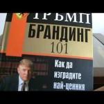 """""""Брандинг 101"""" от Университетът Тръмп (ревю)"""