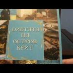 """""""Диетата на остров Крит"""" от Вивиан Бъртън (ревю)"""