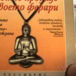 """""""Открий съдбата си с Монаха, който продаде своето ферари"""" от Робин Шарма (ревю)"""