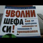 """""""Уволни шефа си"""" от Джонатан Джей (ревю)"""