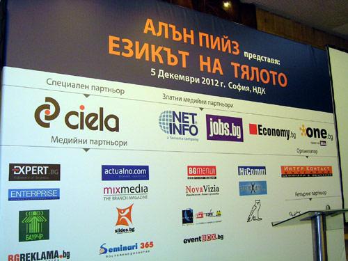 NovaVizia.com е партньор на семинара на Алън Пийз в България