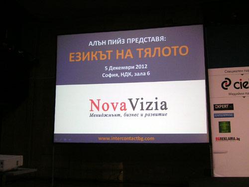Логото на NovaVizia.com на екрана по време на семинара на Алън Пийз