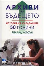 Архиви на бъдещето: История на следващите 50 години