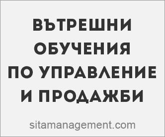 Вътрешни обучения по управление и продажби