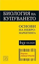 Биология на купуването. Основи на невромаркетинга