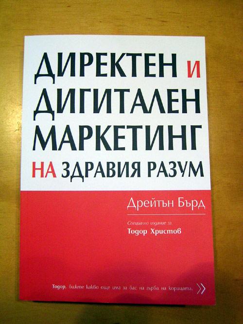Персонализирана книга за директен маркетинг