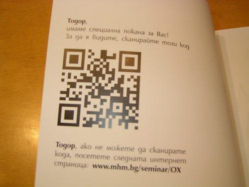 QR код за семинар по директен и дигитален маркетинг
