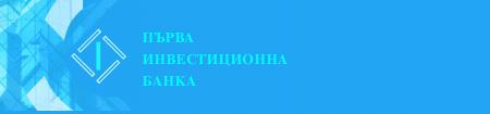 пиб първа инвестиционна банка лого