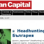 human capital jobs.bg