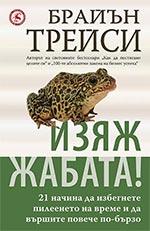 Изяж жабата! 21 начина да избегнете пилеенето на време и да вършите повече по-бързо