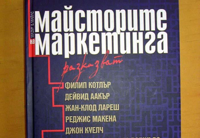 """""""Майсторите на маркетинга разказват"""" от Лаура Мазур и Луела Майлс (ревю)"""