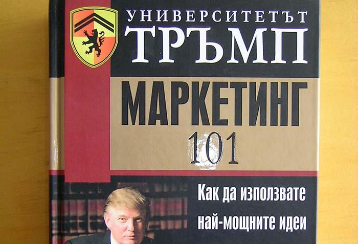 """""""Маркетинг 101"""" от Университетът Тръмп (ревю)"""
