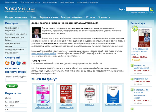 Онлайн книжарница NovaVizia.net