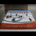 """""""Талантът на Тoyota"""" от Джефри Лайкър и Дейвид Майер (ревю)"""