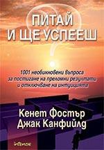 Питай и ще успееш. 1001 необикновени въпроса за постигане на преломни резултати и отключване на интуицията