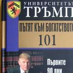 """""""Пътят към богатството 101"""" от Университетът Тръмп (ревю)"""