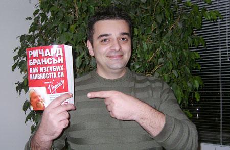 ричард брансън томбола amg publishing