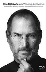 Стив Джобс. Единствената официална биография на основателя на Apple