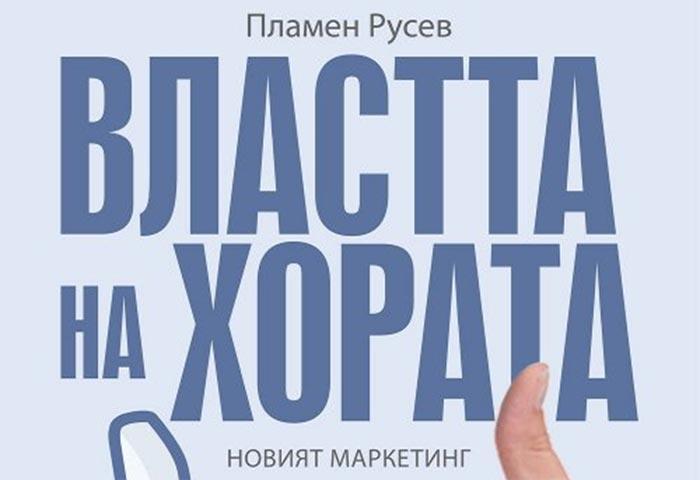 """""""Властта на хората. Новият маркетинг"""" от Пламен Русев (ревю)"""