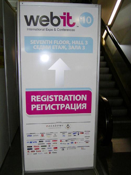регистрационна табела webit